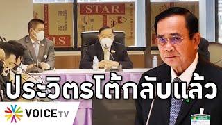 Overview-ป้อมเปิดศึกรัฐบาล ไม่ปลดธรรมนัสตามคำขอ พรรคกัดกันชิงชามข้าว เพื่อไทยยี้ตู่หมดอายุรอย่อยสลาย