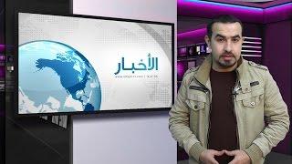نشرة الأخبار ليوم الخميس 29/1/2015 | تلفزيون الفجر الجديد
