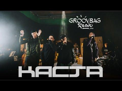 """КАСТА - Они. """"Groovbag feat."""""""