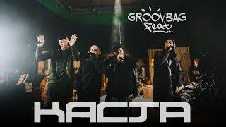 каста-они-groovbag-feat-(выпуск-14)