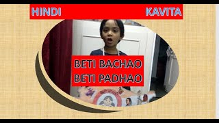 Poem Hindi Beti Bachao Beti Padhao.. full download video download mp3 download music download
