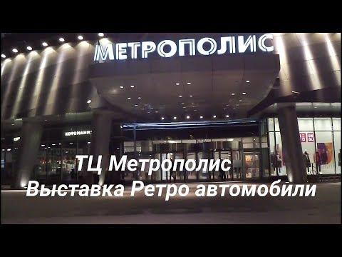 Выставка служебных авто СССР  Ретро Милицейские Авто  ТЦ МетроПолис
