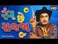 Rang Chhe Rajja HD with ENG SUBTITLES | Superhit Gujarati Comedy Natak Full 2017| Siddharth Randeria