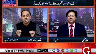 Election Special Transmission | 18-07-18 | Part-4| General Election In Pakistan 2018