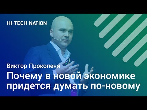 Почему в новой экономике придется думать по-новому. Виктор Прокопеня / Форум НI-ТЕСН NАТIОN - DomaVideo.Ru