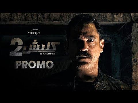 """الإعلان التشويقي لـ""""كلبش 2"""": أمير كرارة في السجن"""