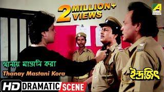 Download Video Thanay Mastani Kora   Dramatic Scene   Indrajit   Ranjit Mallick   Soumitra Banerjee MP3 3GP MP4