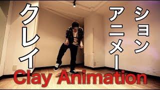 MST – clay animation / クレイアニメーション