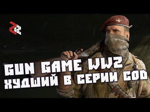 ХУДШИЙ GUN GAME | Call of Duty: WW2