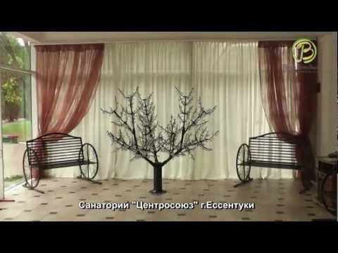Санаторий Центросоюза РФ, Ессентуки