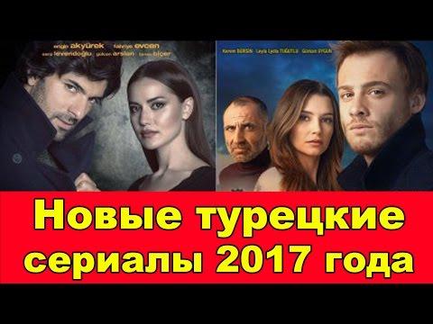НОВЫЕ ТУРЕЦКИЕ СЕРИАЛЫ 2017 ГОДА. [ New Turkish series 2017 ] онлайн видео