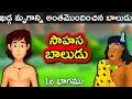Sahasa Baludu  1  Tarzan  Telugu Cartoon Story for Kids  Telugu Kathalu for Children waptubes