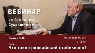 Что такое российский стабилизец?