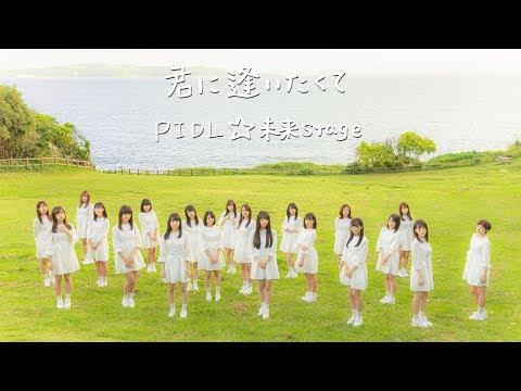 【公式】君に逢いたくて/performance idol league☆未来stage