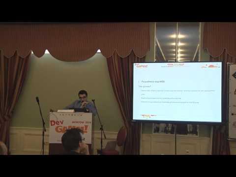 GD-Team: Браузерные игры как новый тренд в индустрии! (DevGAMM Moscow 2014)
