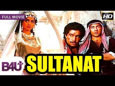 Sultanat (1986) - Full Hindi Movie   Dharmendra, Sunny Deol, Sridevi