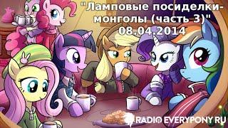 Лекция №10 «Ламповые посиделки — Монголы (часть 3)»  08.04.2014, blog radio, nghe blog radio, xem blog radio