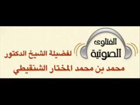 قصة الشيخ محمد مختار الشنقيطي مع والده