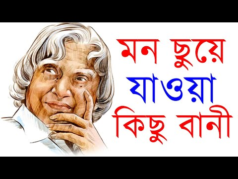 Short quotes - মোন ছুঁয়ে যাওয়া কিছু বানী  Inspirational Quotes of APJ Abdul Kalam  Bengali Motivational Video