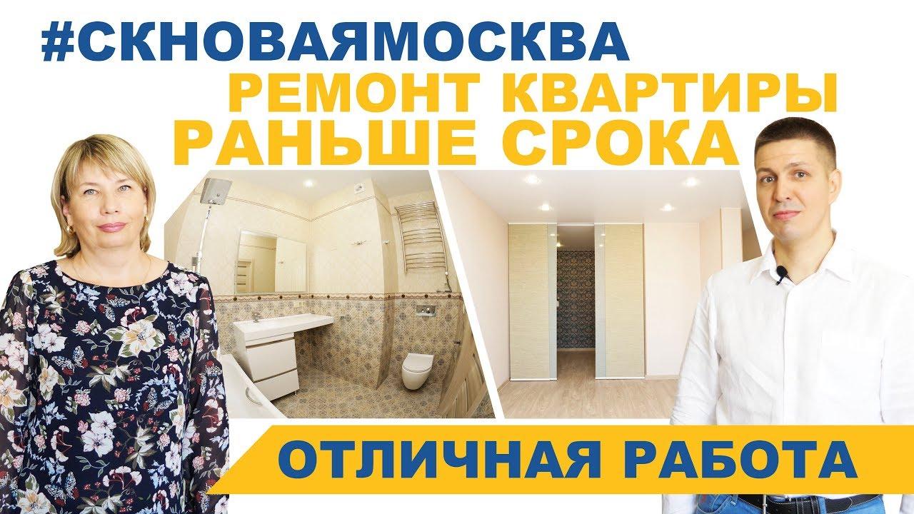 Видеоотзыв Отзыв о ремонте квартиры в ЖК Москва А101
