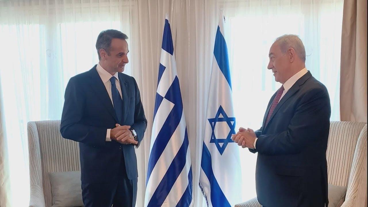 Συνάντηση του Πρωθυπουργού Κυριάκου Μητσοτάκη με τον Benjamin Netanyahu