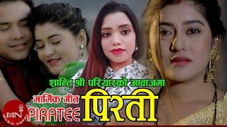 Pirati - Rahul Sangit & Shantishree Pariyar