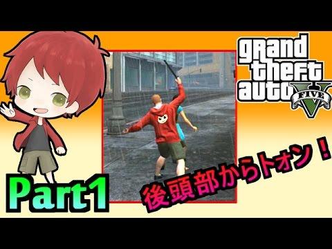【実況】キャラメルポップにGTA!! Part1【赤髪のとも】