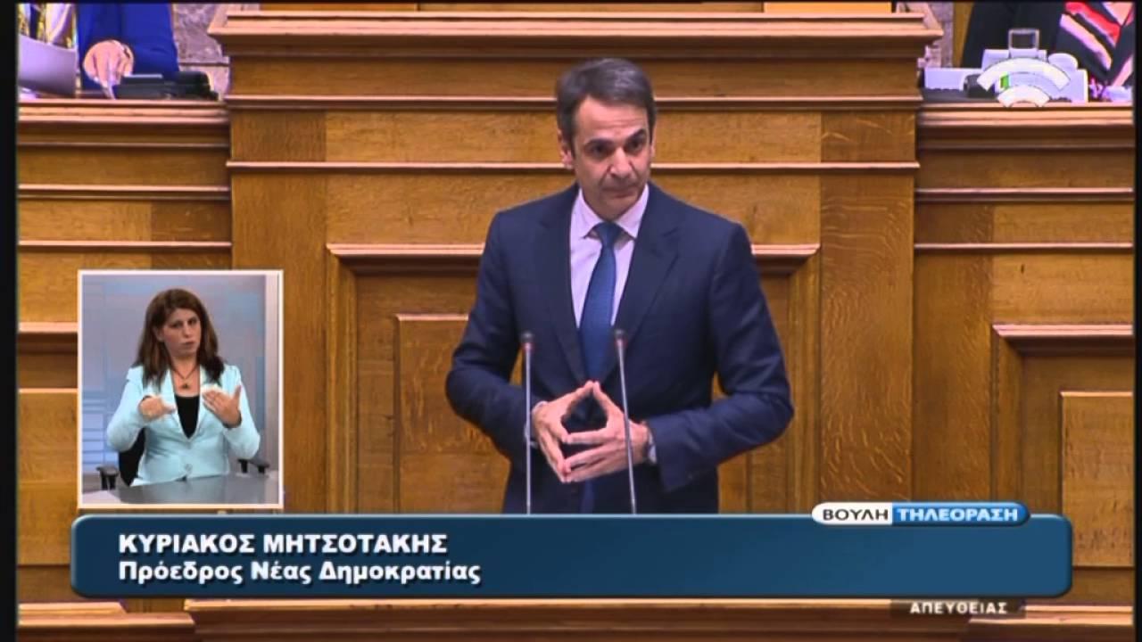 Κ.Μητσοτάκης (Πρόεδρος Ν.Δ.)(Μεταρρύθμιση Ασφαλιστικού -Συνταξιοδοτικού)(08/05/2016)
