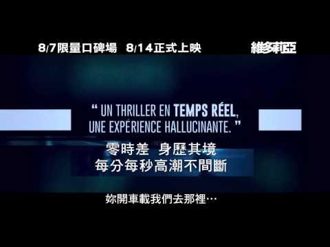 《維多莉亞》中文預告 分秒狂飆版