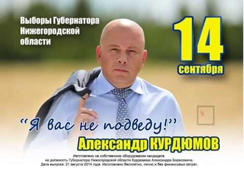 Предвыборный ролик кандидата в Губернаторы Нижегородской области Александра Курдюмова