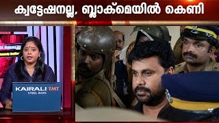 Subscribe for More videos : https://goo.gl/TJ4nCn Actress issue : Probe team to record statements of director's wife  Kaumudy...