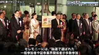 JPX・大発会セレモニー、フィンテック−金融サービス向上に期待(動画あり)