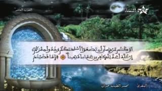 المصحف المرتل الحزب 10 للمقرئ محمد الطيب حمدان HD