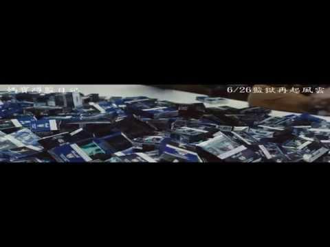 【媽寶蹲監日記】官方正式預告片
