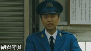 ドラマ『連続ドラマW ヒトヤノトゲ~獄の棘~』特別映像「池田成志編」