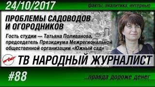 ТВ НАРОДНЫЙ ЖУРНАЛИСТ #88 «ПРОБЛЕМЫ САДОВОДОВ И ОГОРОДНИКОВ» Татьяна Поливанова