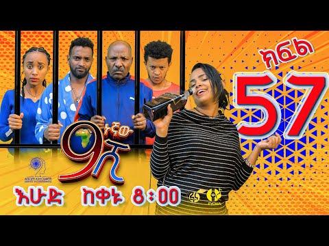 Ethiopia: ዘጠነኛው ሺህ ክፍል 57 - Zetenegnaw Shi sitcom drama Part 57