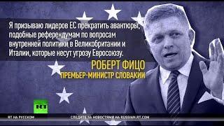 Референдумы — главная угроза: премьер-министр Словакии опасается за будущее ЕС