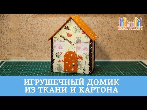 Как сделать игрушечный домик из