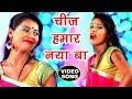 BHOJPURI NEW VIDEO SONG - Chij Hamar Naya Ba - Naveen Sawan Kushwaha - Bhojpuri Hit Songs