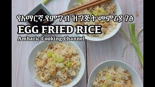 የአማርኛ የምግብ ዝግጅት መምሪያ ገፅ - Egg Fried Rice - Amharic Cooking Channel
