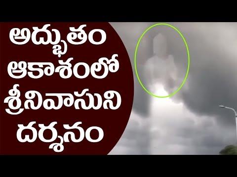 Video Miracle Venkateswara Swamy darshan in Clouds || 2day 2morrow download in MP3, 3GP, MP4, WEBM, AVI, FLV January 2017