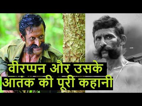 Veerappan Full Biography and life Story   वीरप्पन के आतंक की पूरी कहानी   Bejod Joda