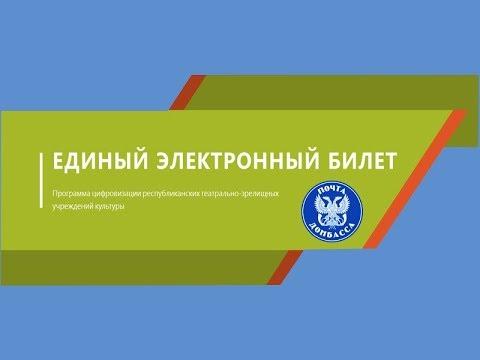 Донецкий цирк подключен к сервису «Единый электронный билет»