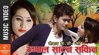 Rumal Satna Sakina / Kedar KC & Anusha Sunuwar Rai