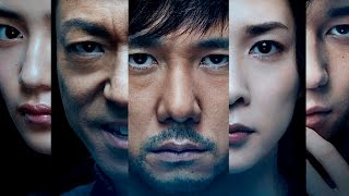 Nonton Creepy - Teaser - Japanese Serial Killer Horror Thriller by Kiyoshi Kurosawa (TADFF 2016) Film Subtitle Indonesia Streaming Movie Download