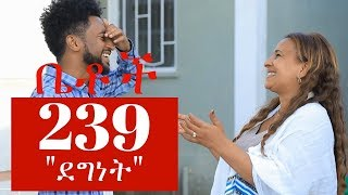 "Betoch - ""ደግነት"" Comedy Ethiopian Series Drama Episode 239"
