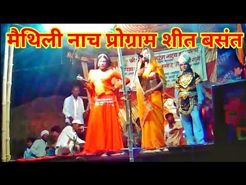 Video Maithili Nach Programme Sheet Bashant download in MP3, 3GP, MP4, WEBM, AVI, FLV January 2017