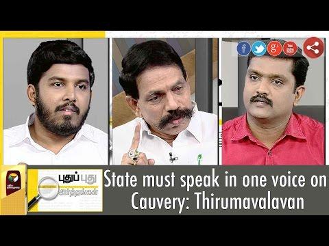 Puthu-Puthu-Arthangal-State-must-speak-in-one-voice-on-Cauvery-Thirumavalavan-22-09-2016