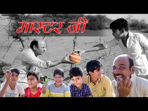 Master ji मास्टर जी Rajasthani Haryanvi Comedy | Murari Lal Comedy | Murari Ki cocktail